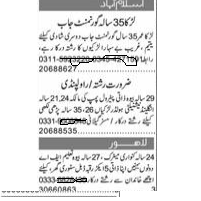 Sunday Jang Classified Zaroorat Rishta