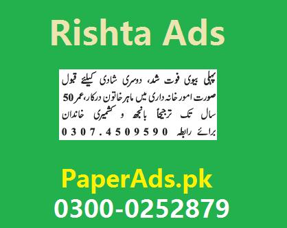 Matrimonial Ads in Newspapers (Zaroorat Rishta ads) - Book